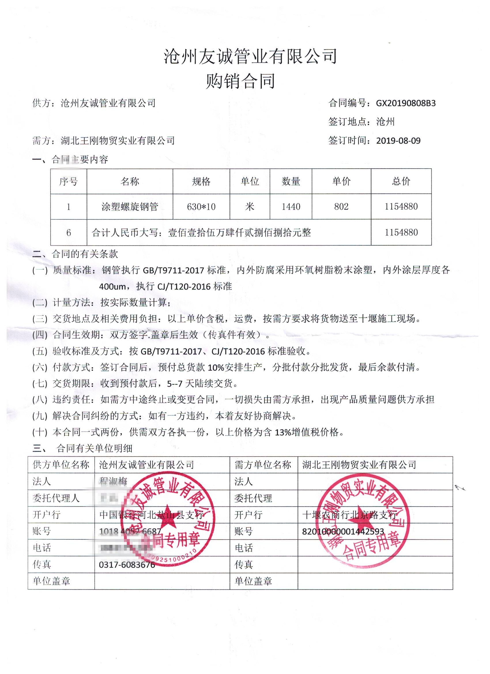 湖北王刚物贸实业有限公司