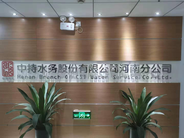 中持水务-原阳县污水处理厂项目