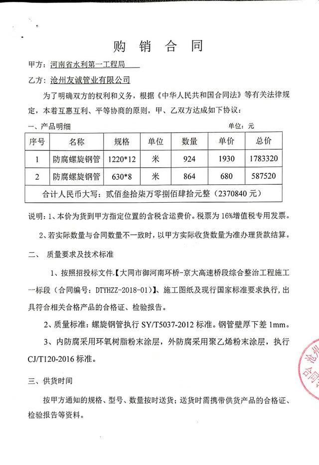 河南省水利第一工程局大同市御河南环水利项目