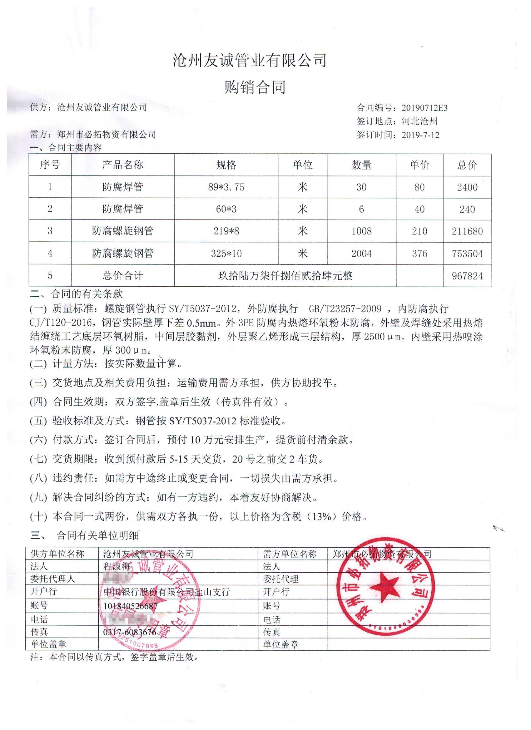 郑州市必拓物资有限公司